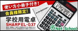 「学校用電卓 SHARP EL-G37」は、簿記・税理士・会計士受験生のために開発された専用モデルで、受験生から絶大な人気を得ている電卓のひとつです。今回は電卓だけでなく、ネットスクールオリジナルの「使い方小冊子・らくらく電卓マスター(非売品)」をお付けいたしますので、初学者の方でも簿記の勉強に必要なキー操作を