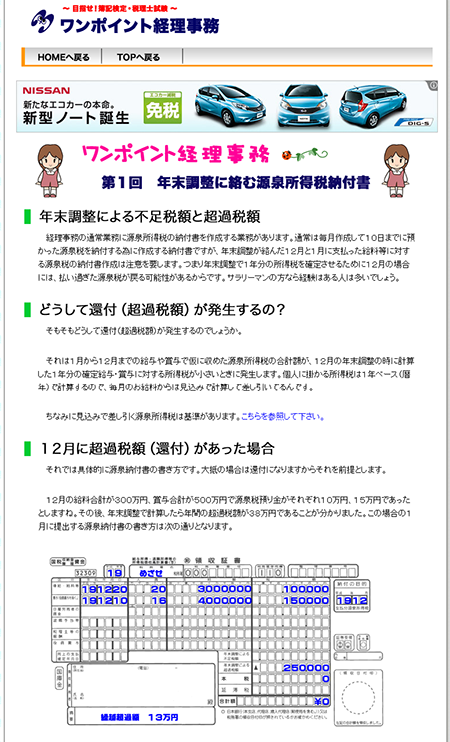 http://www.mezase-bokizeirishi.jp/mt/boki/images/%E3%82%B3%E3%83%B3%E3%83%86%E3%83%B3%E3%83%84.png