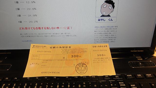 http://www.mezase-bokizeirishi.jp/mt/boki/images/%E5%AE%9A%E9%A1%8D%E5%B0%8F%E7%82%BA%E6%9B%BF.jpg