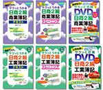 サクッとうかる2級 DVDセット