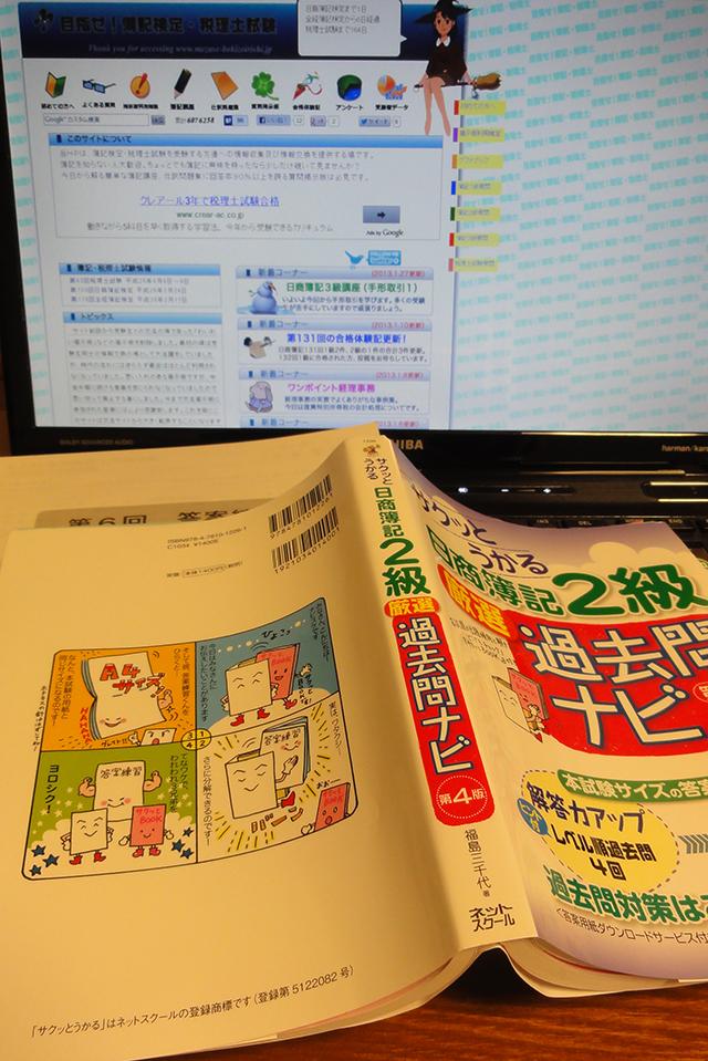 http://www.mezase-bokizeirishi.jp/mt/boki/images/yosou2.jpg